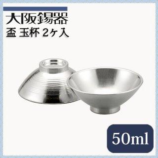 大阪錫器 盃 玉杯 2ヶ入(11-22)