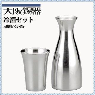 大阪錫器 冷酒セット(13-10)