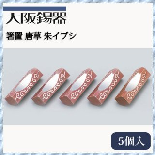 大阪錫器 箸置 唐草 朱イブシ 5個入(19-11)