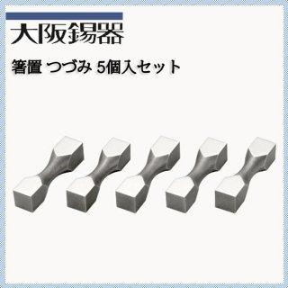大阪錫器 箸置 つづみ 5個入(19-14)
