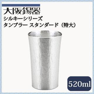 大阪錫器 シルキーシリーズ タンブラー スタンダード(特大)(25-3-1)