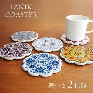 IZNIK(イズニック) コースター コースター06 (2個セット) (DG-4509)