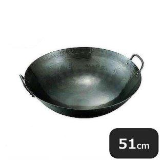 鉄打出両手中華鍋 51cm (001008)