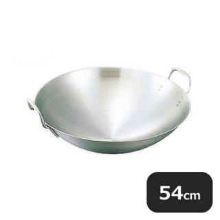 18-8両手中華鍋 54cm (001027)