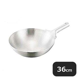 アルミ打出片手中華鍋 36cm (001063)