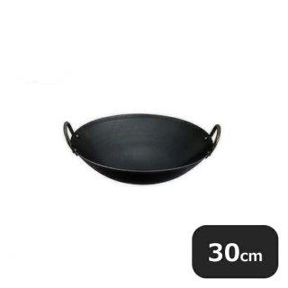 キング 鉄中華鍋 30cm (001098)