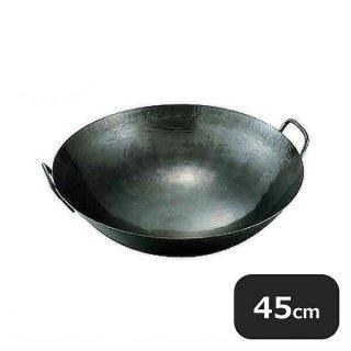 鉄打出両手中華鍋 (取手溶接) 45cm (001134)