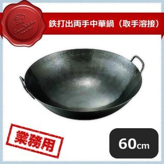 鉄打出両手中華鍋 (取手溶接) 60cm (001153)