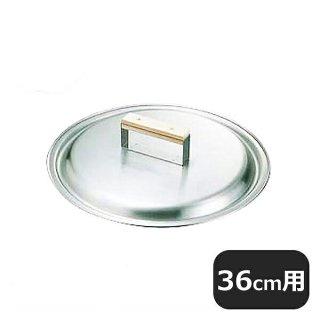 18-0餃子鍋 蓋 36cm用 (002011)