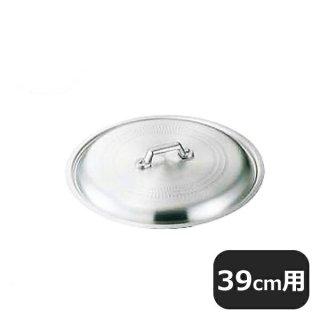 アルミ餃子鍋 蓋 39cm用 (002017)