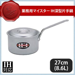 業務用マイスター IH深型片手鍋 27cm(8.6L) (007163)
