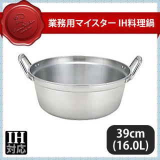 業務用マイスター IH料理鍋 39cm(16.0L) (007173)