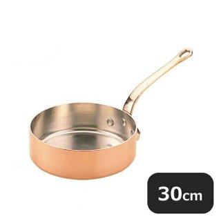 銅極厚浅型片手鍋 真鍮柄30cm (6.8L) (009024)