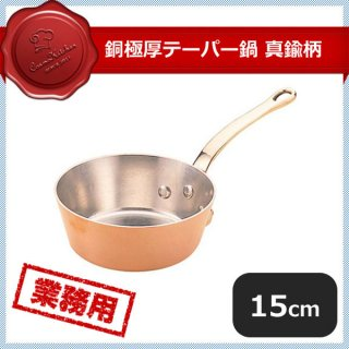銅極厚テーパー鍋 真鍮柄15cm (0.7L) (009026)