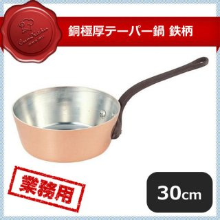 銅極厚テーパー鍋 鉄柄30cm (6.0L) (009035)