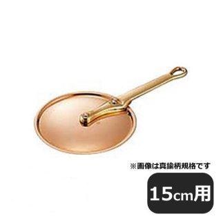 極厚鍋用ハンドルフタ 鉄柄15cm用 (009047)