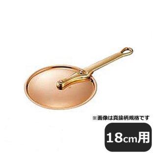 極厚鍋用ハンドルフタ 鉄柄18cm用 (009049)