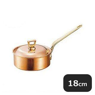 銅片手鍋 浅型 蓋付 18cm (1.7L) (009059)