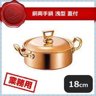 銅両手鍋 浅型 蓋付 18cm (1.7L) (009063)
