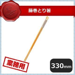 藤巻とり箸(044068)
