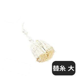 STパイプ油引 替糸 大 (066031)