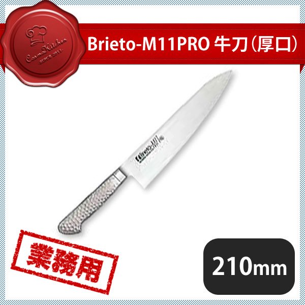 Brieto-M11PRO 牛刀(厚口) M1105H (130057)