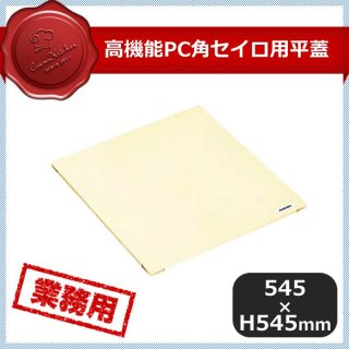 高機能PC角セイロ用平蓋 45cm用(338076)
