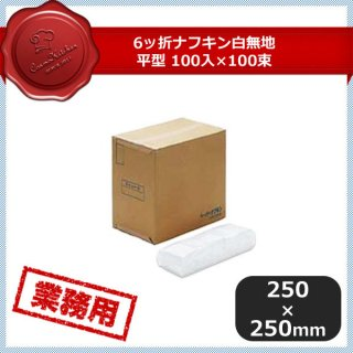 6ッ折ナフキン白無地 平型100入×100束 (377255)
