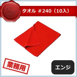タオル #240 (10入) エンジ (379080)