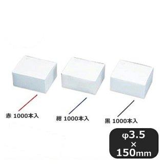 カクテルストロー 黒 1000本入バラ 6箱セット(379142-6P)