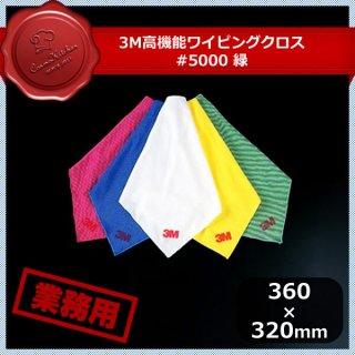 3M 高機能ワイピングクロス #5000 緑 10枚セット (380030-10P)