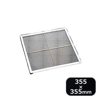 18-8 角セイロアミ 36cm用(389019)