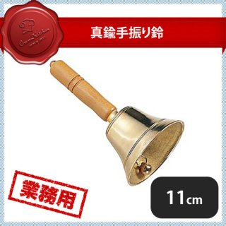 真鍮 手振り鈴 11cm (072074)