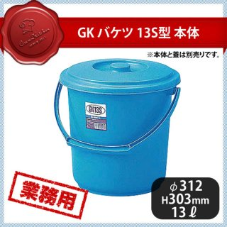 GK バケツ 13S型 本体 (092221)