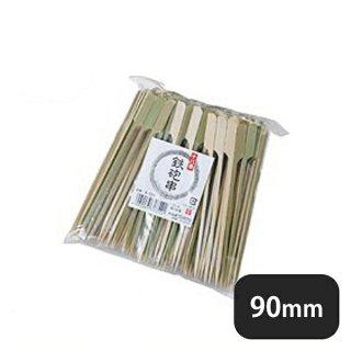 十八番 鉄砲串 (250本入) B-521 9cm (110159)
