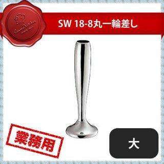 SW 18-8丸一輪差し 大 (186025)