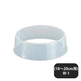 ポリプロピレン丸皿枠 (18〜20cm用) W-1 (209136)