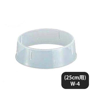 ポリプロピレン丸皿枠 (25cm用) W-4 (209139)