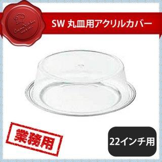 SW 丸皿用アクリルカバー 22インチ用 (209144)
