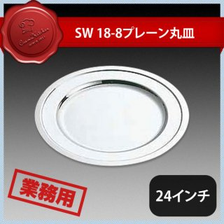 SW 18-8プレーン丸皿 24インチ (209170)