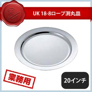 UK 18-8ロープ渕丸皿 20インチ (210018)