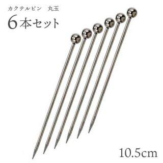 STカクテルピン 6本セット 丸玉 (No.1) (280023-6P)