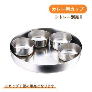 SW カレートレー用カップ (324102)