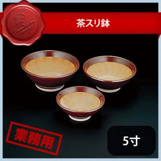 茶スリ鉢 5寸 (364019)
