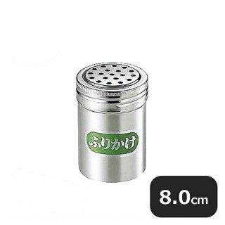 18-8調味料缶 小 F缶(ふりかけ) (068025)