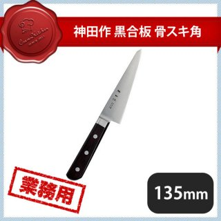 神田作 黒合板 骨スキ角 135mm (129092)