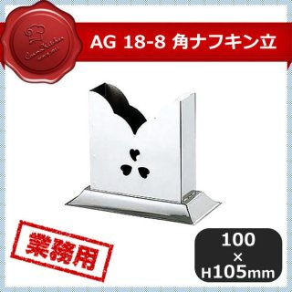 AG 18-8角ナフキン立 (179007)