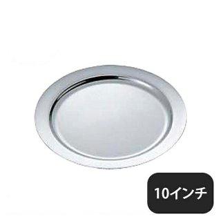 UK 18-8プレーンタイプ丸皿 10インチ (210052)
