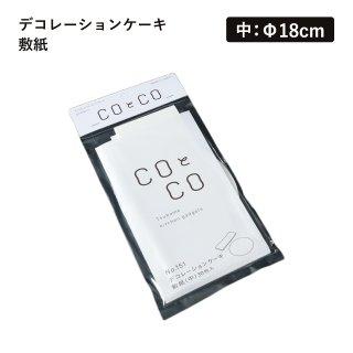 デコレーションケーキ敷紙 中 (330024)