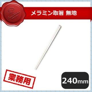 メラミン 取箸 無地 小 10膳セット(374049)